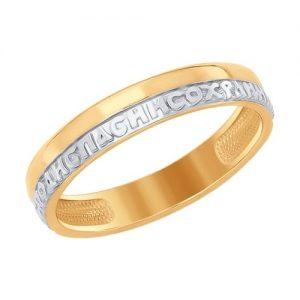 Кольцо спаси и сохрани из золота
